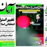 صفحه اول روزنامهها ۲ اسفند ۲شنبه صبح خبری نیک صالحی