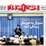صفحه اول روزنامهها ۳ اسفند ۳شنبه صبح خبری نیک صالحی