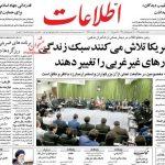 صفحه اول روزنامهها 7 اسفند شنبه صبح خبری نیک صالحی