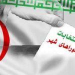 نامزدی لیلا حاتمی و کریم باقری در انتخابات شوراها