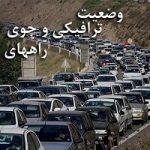 آخرین وضعیت ترافیکی راه ها در پنجمین روز از بهار
