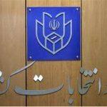 آمارنهایی ثبتنام داوطلبان در انتخابات شوراها
