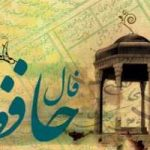روزی که حافظ حال محمدرضا شاه را گرفت