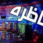 اطلاعیه وزارت کشور درباره مناظرهها
