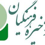 اخبار جدید از فساد صندوق ذخیره فرهنگیان
