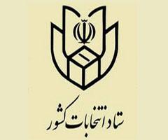 نامزدهای احراز صلاحیت شده انتخابات