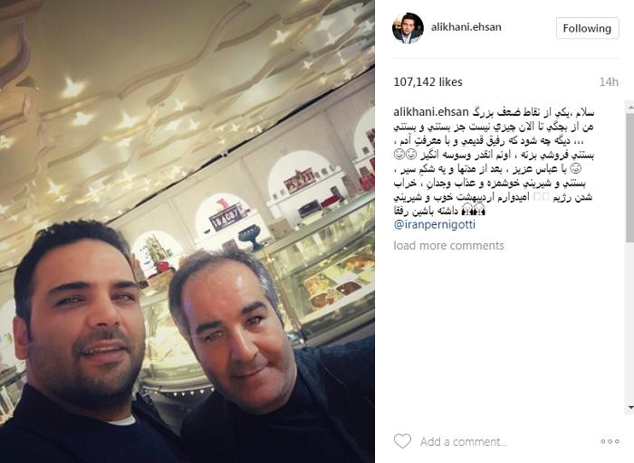 احسان علیخانی در بستنی فروشی