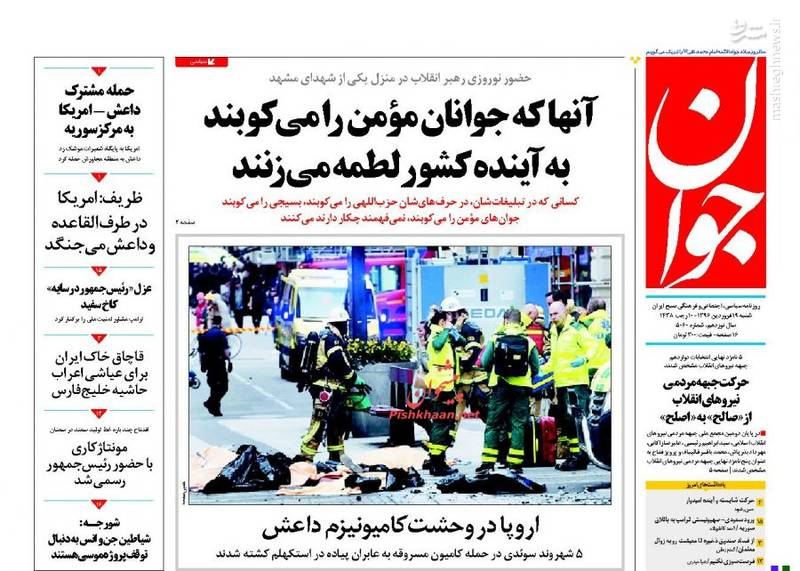 صفحه اول روزنامهها ۱۹ فروردین شنبه صبح خبری نیک صالحی