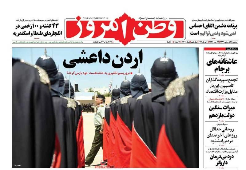 صفحه اول روزنامهها ۲۱ فروردین ۲شنبه صبح خبری نیک صالحی