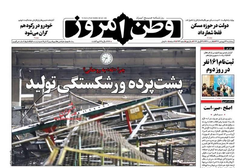صفحه اول روزنامهها ۲۴ فروردین شنبه صبح خبری نیک صالحی
