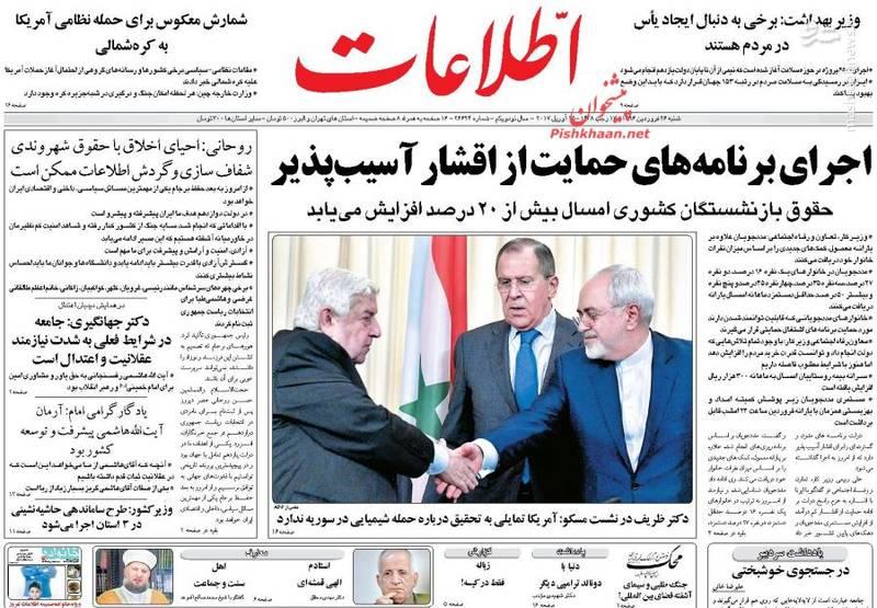 صفحه اول روزنامهها ۲۶ فروردین شنبه صبح خبری نیک صالحی