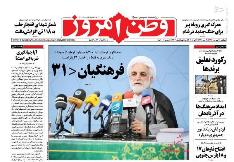صفحه اول روزنامهها ۲۸ فروردین ۲شنبه صبح خبری نیک صالحی