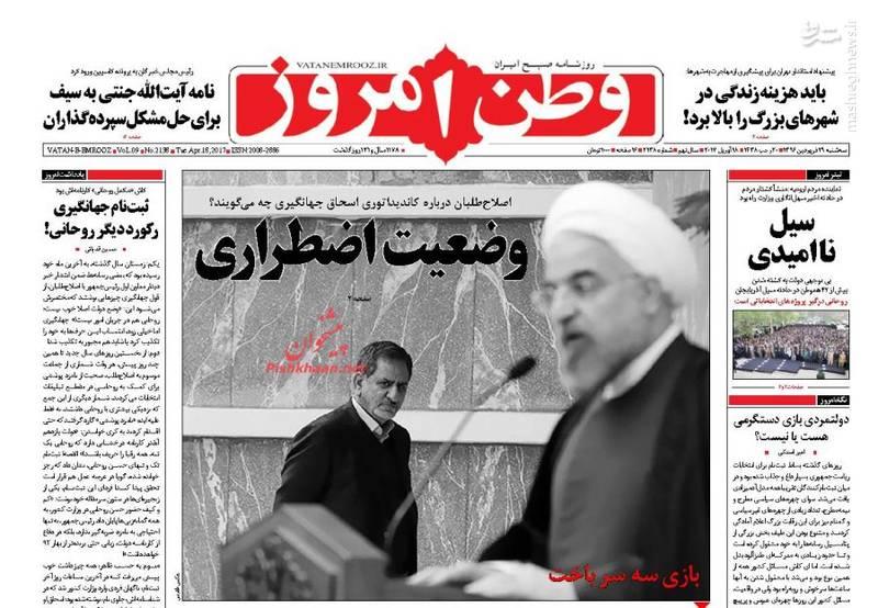 صفحه اول روزنامهها ۲۹ فروردین ۳شنبه صبح خبری نیک صالحی