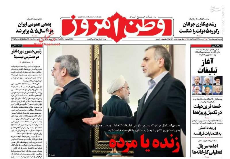 صفحه اول روزنامهها ۲ اردیبهشت شنبه صبح خبری نیک صالحی
