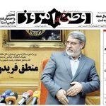 صفحه اول روزنامهها 3 اردیبهشت 1شنبه صبح خبری نیک صالحی
