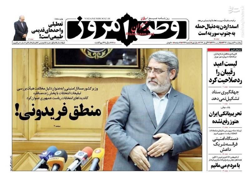 صفحه اول روزنامهها ۳ اردیبهشت ۱شنبه صبح خبری نیک صالحی