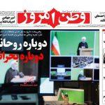 صفحه اول روزنامهها 4 اردیبهشت 2شنبه صبح خبری نیک صالحی
