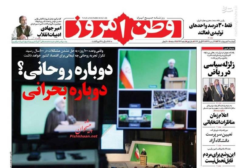 صفحه اول روزنامهها ۴ اردیبهشت ۲شنبه صبح خبری نیک صالحی