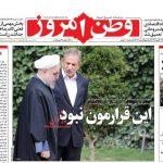 صفحه اول روزنامهها 10 اردیبهشت 1شنبه صبح خبری نیک صالحی