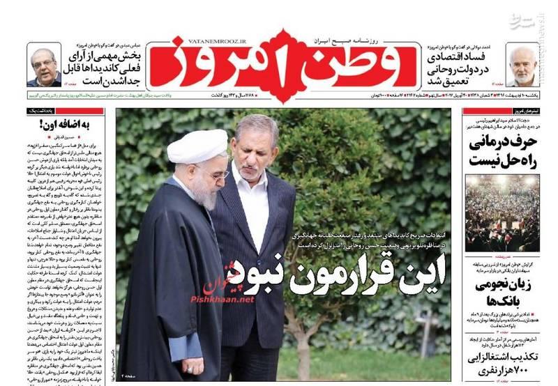 صفحه اول روزنامهها ۱۰ اردیبهشت ۱شنبه صبح خبری نیک صالحی