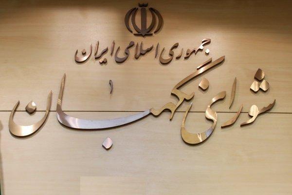 پایان تایید صلاحیت نامزدهای شورای شهر تهران