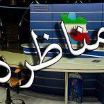 مناظره نامزدهای انتخابات پخش زنده میشود
