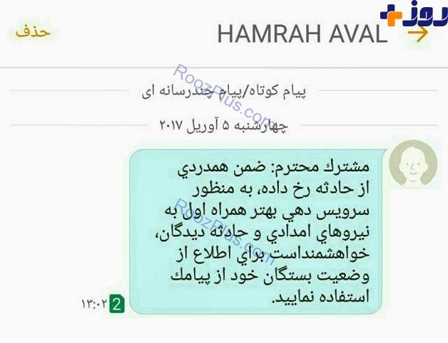 پیامک امروز همراه اول به مشهدیها بعد از زلزله