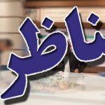 پخش زنده قرعه کشی برنامه های تبلیغاتی نامزدها از رسانه ملی