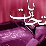 تشکیل پرونده برای 3 تخلف انتخاباتی در تهران