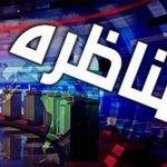 اولین مناظره زنده انتخاباتی جمعه برگزار میشود
