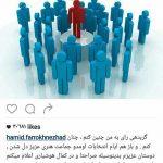 پست سیاسی و جنجالی حمید فرخ نژاد که حذف شد!