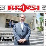 صفحه اول روزنامهها 7 اردیبهشت شنبه صبح خبری نیک صالحی