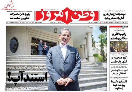 صفحه اول روزنامهها ۷ اردیبهشت شنبه صبح خبری نیک صالحی
