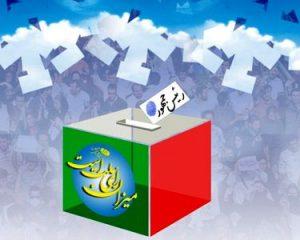 بازتاب جهانی انتخابات ریاست جمهوری ایران