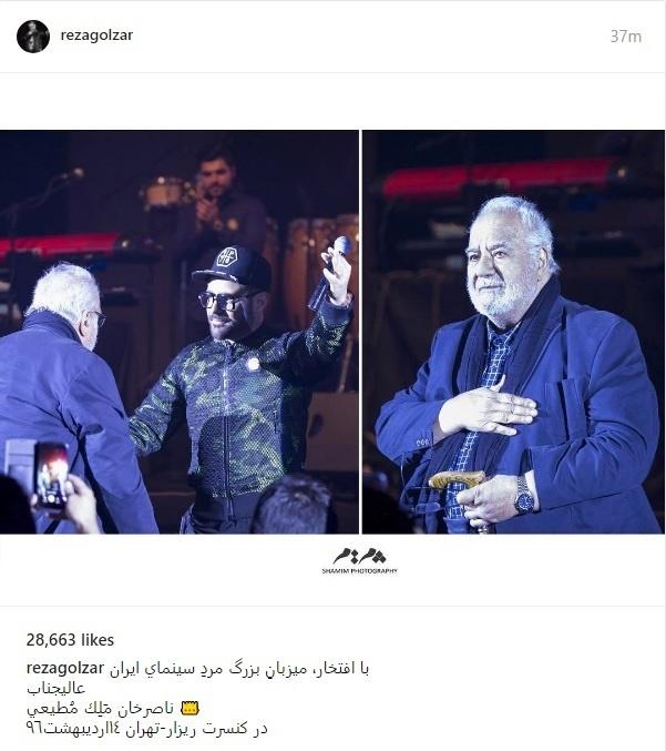 ناصر ملکمطیعی در کنسرت گلزار