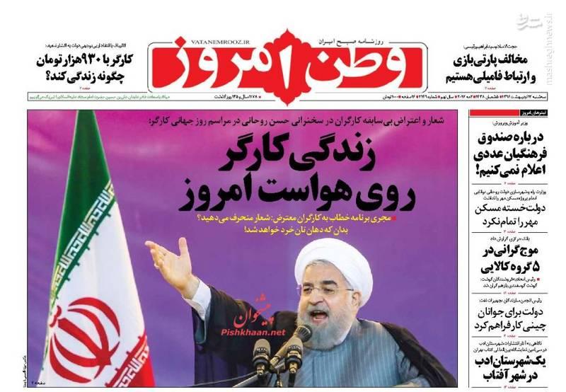 صفحه اول روزنامهها ۱۲ اردیبهشت ۳شنبه صبح خبری نیک صالحی