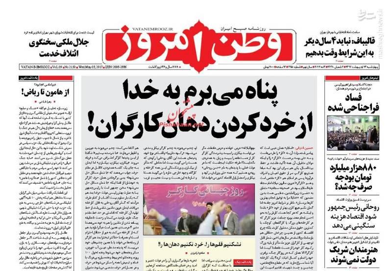 صفحه اول روزنامهها ۱۳ اردیبهشت ۴شنبه صبح خبری نیک صالحی