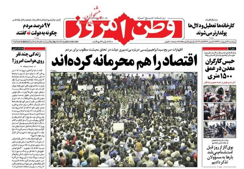 صفحه اول روزنامهها ۱۴ اردیبهشت ۵شنبه صبح خبری نیک صالحی