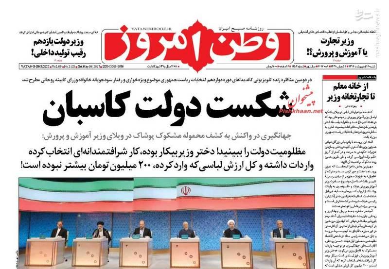 صفحه اول روزنامهها ۱۶ اردیبهشت شنبه صبح خبری نیک صالحی