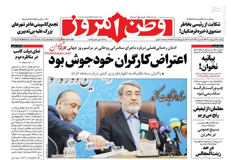 صفحه اول روزنامهها ۱۷ اردیبهشت ۱شنبه صبح خبری نیک صالحی