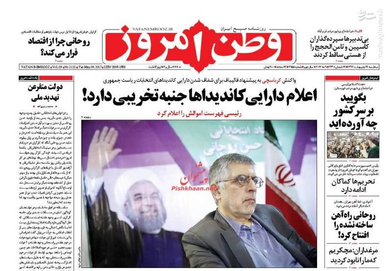 صفحه اول روزنامهها ۱۹ اردیبهشت ۳شنبه صبح خبری نیک صالحی