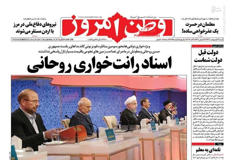 صفحه اول روزنامهها ۲۳ اردیبهشت شنبه صبح خبری نیک صالحی