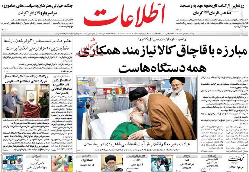 صفحه اول روزنامهها ۲۴ اردیبهشت ۱شنبه صبح خبری نیک صالحی