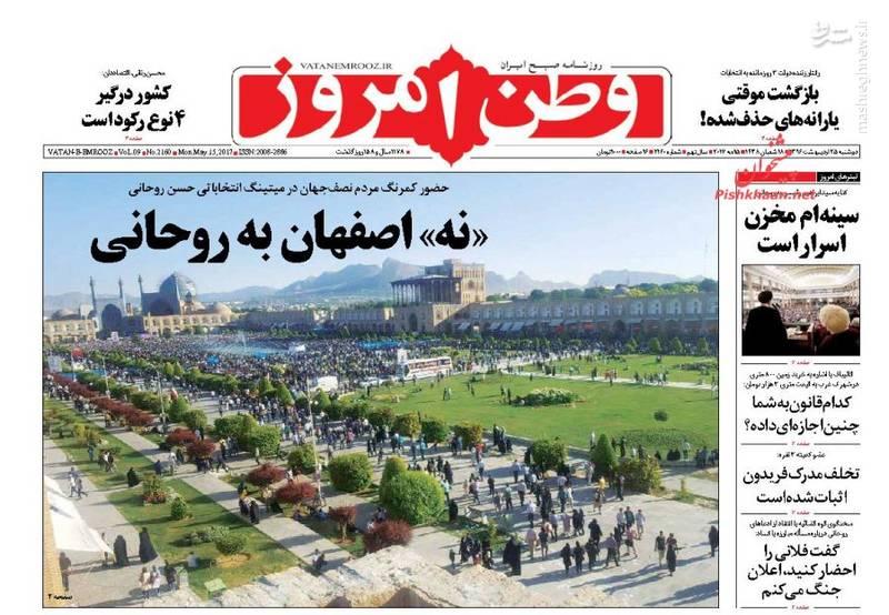 صفحه اول روزنامهها ۲۵ اردیبهشت ۲شنبه صبح خبری نیک صالحی