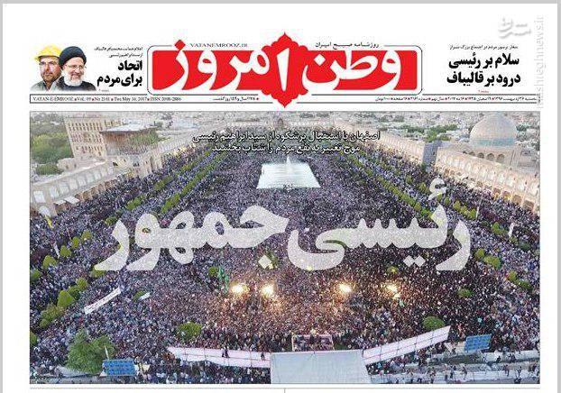 صفحه اول روزنامهها ۲۶ اردیبهشت ۳شنبه صبح خبری نیک صالحی