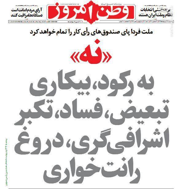 صفحه اول روزنامهها ۲۸ اردیبهشت ۵شنبه صبح خبری نیک صالحی