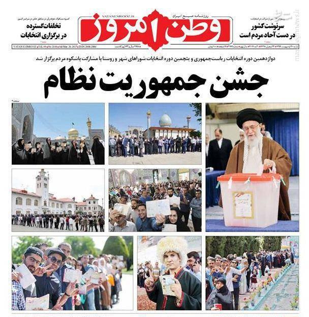 صفحه اول روزنامهها ۳۰ اردیبهشت شنبه صبح خبری نیک صالحی