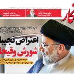 صفحه اول روزنامهها 1 خرداد 2شنبه صبح خبری نیک صالحی