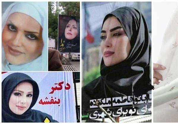 فشنها در انتخابات شورای شهر