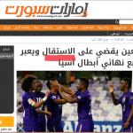 اشتباه فاحش سایت اماراتی در مورد تیم استقلال